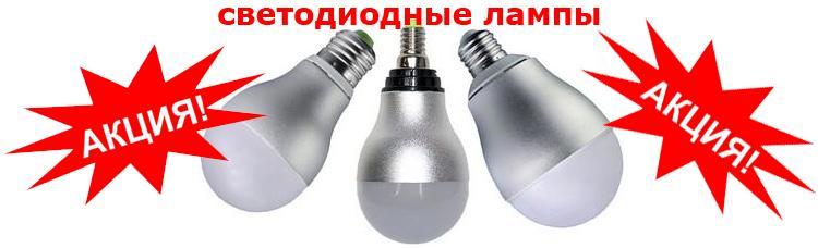 лампы LED